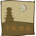 Zhongqiukuaile