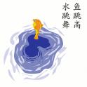 鱼跳高水跳舞